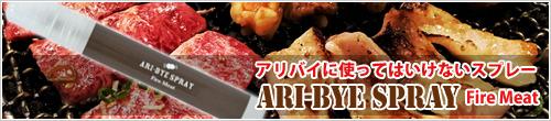 Ari-Byeスプレー Fire Meat